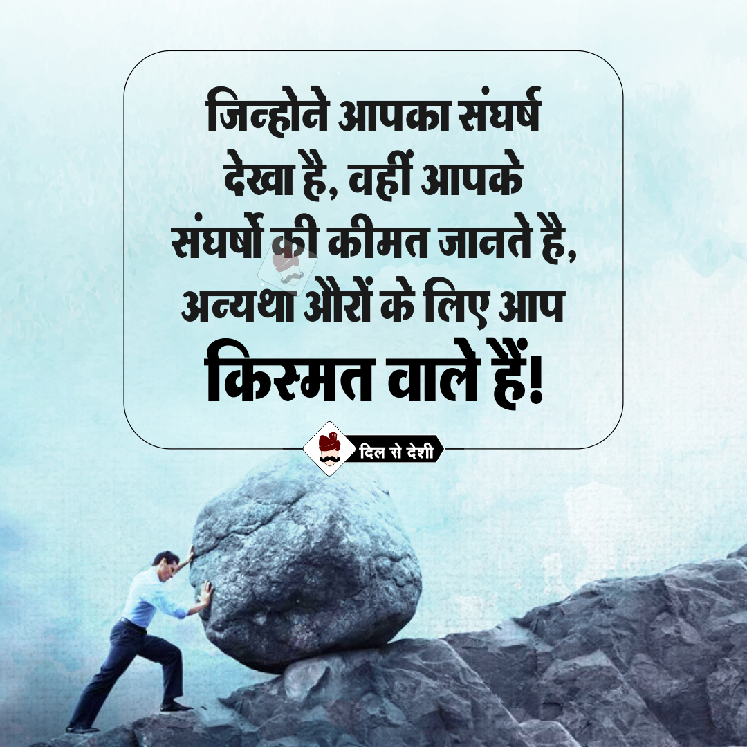 Dilsedeshi hindi suvichar quotes thought