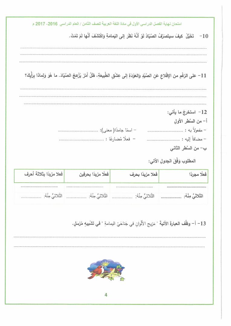 نموذج امتحان نهائي لمادة اللغة العربية الصف الثامن الفصل الدراسي الاول مدونة تعلم Blog Blog Posts Post