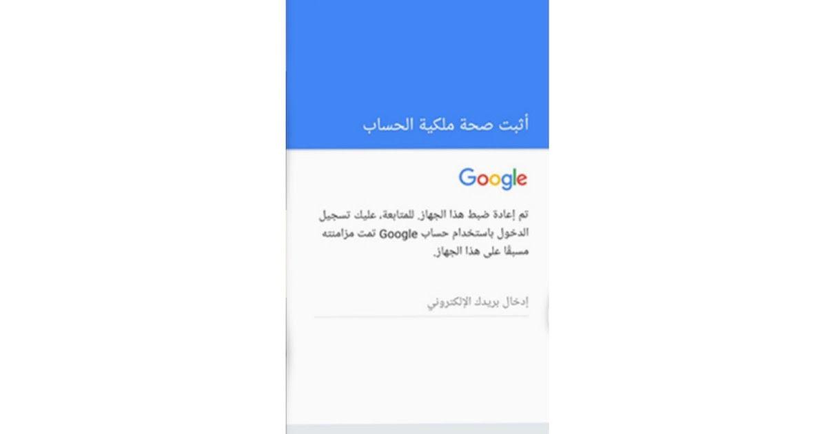 تخطي حساب جوجل لهاتف سامسونج Samsung Galaxy J5 Google Chart Pie Chart