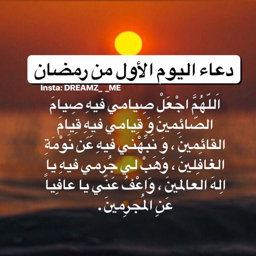 دعاء آمين Ramadan Day Ramadan Ramadan Kareem