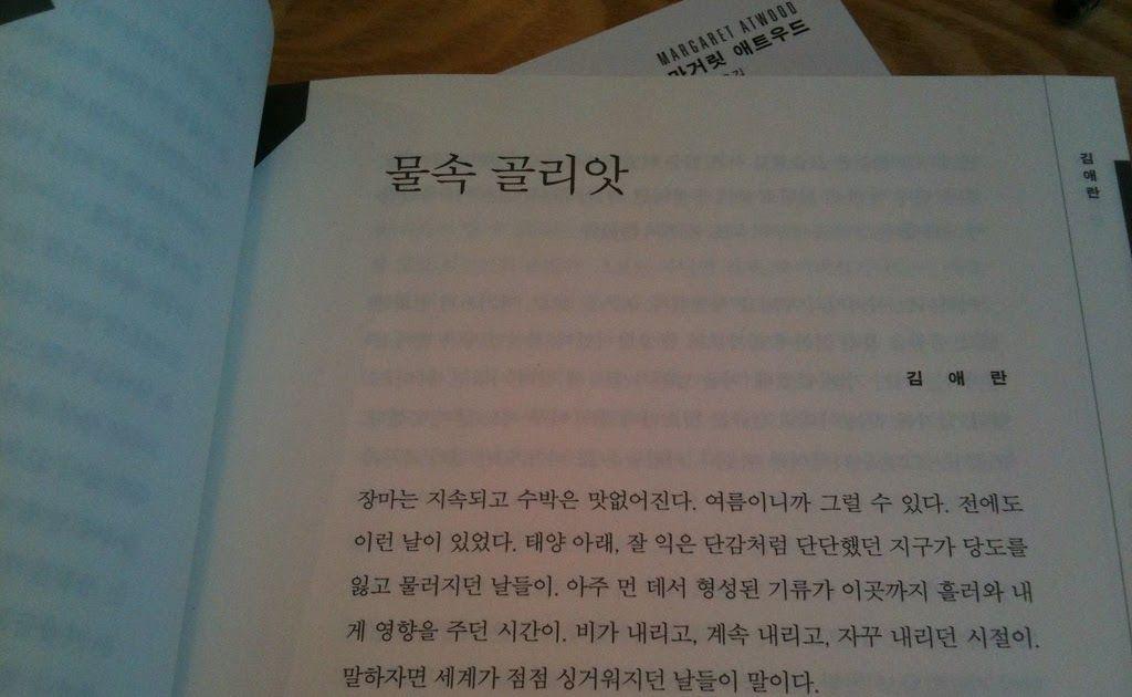 Jeong Yoo Min Go Straight To Cho Ki Hwan Choi Yoon So Start A