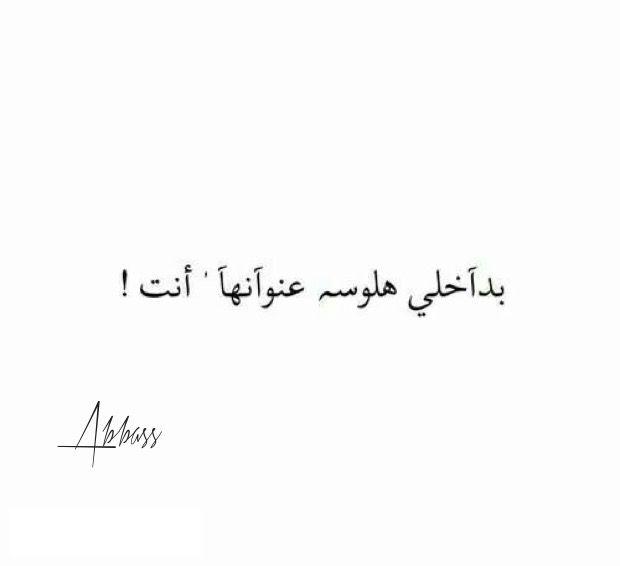 اصبح كل شي انت Calligraphy Quotes Love Spirit Quotes Love Words