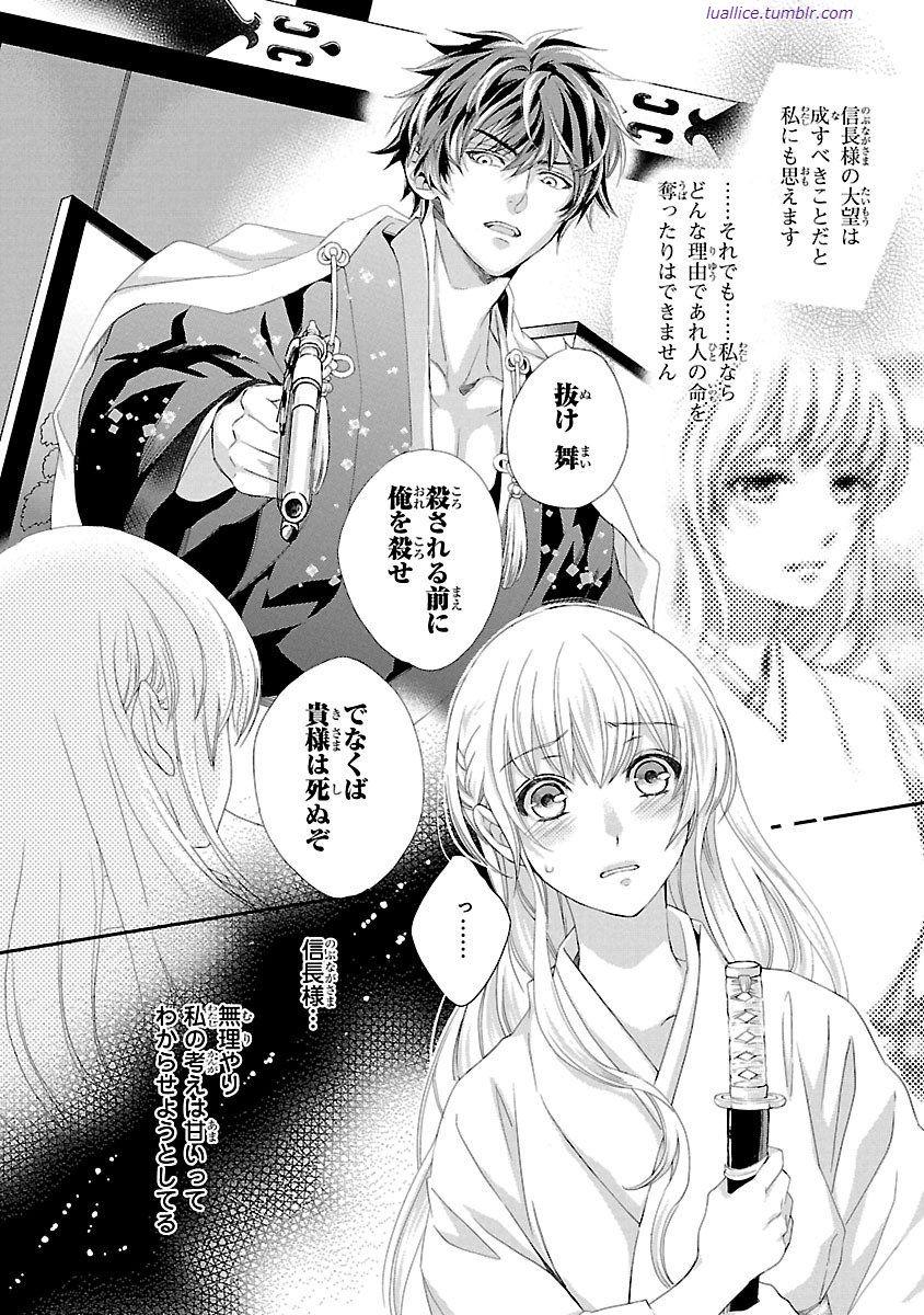 Ikemen sengoku manga Vol  2 - page 124 | Ikemen sengoku | Manga
