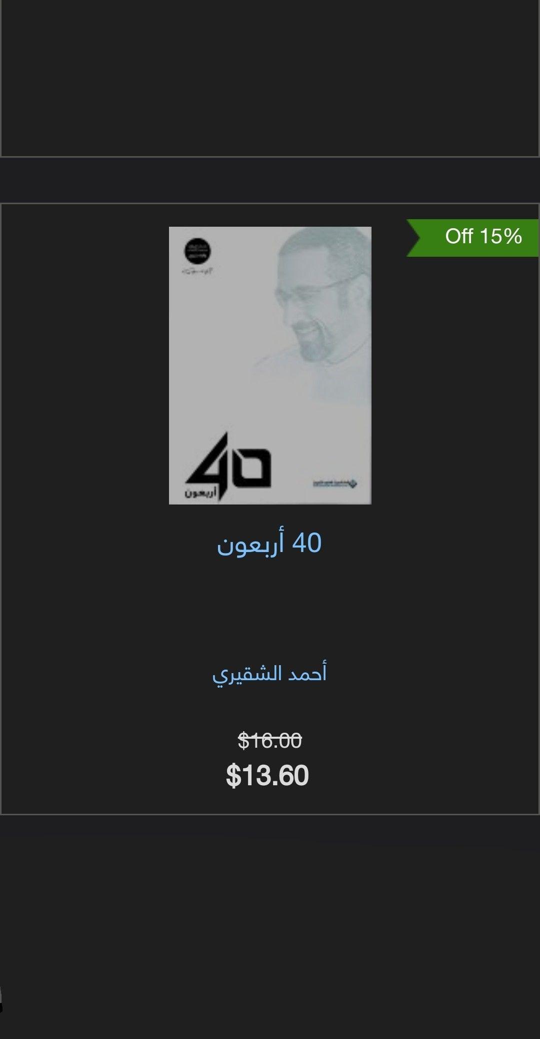 تخفيض 11 على كتاب أربعون لأحمد الشقيري Incoming Call Screenshot Incoming Call Gel