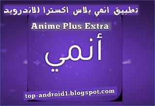 تحميل تطبيق انمي بلاس اكسترا Anime Plus Extra لمشاهدة الانمي مجانا للاندويد Anime Incoming Call Screenshot