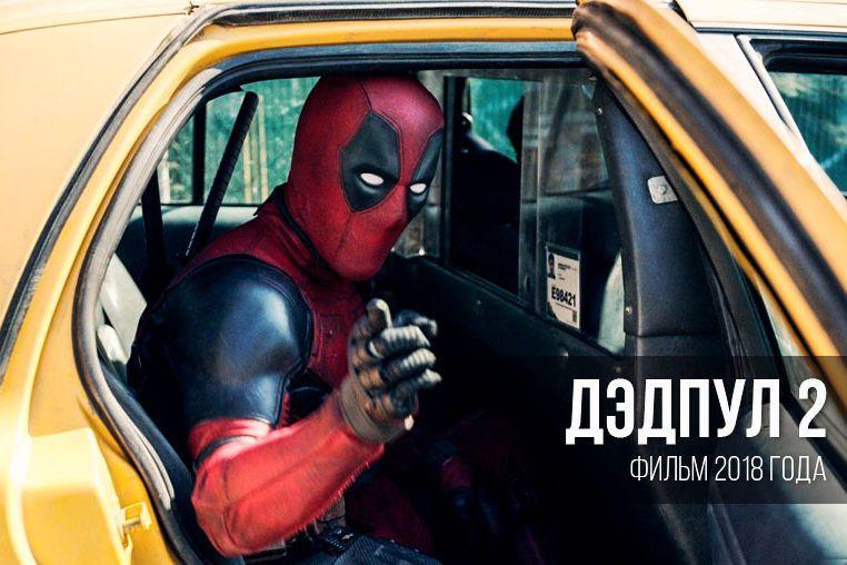 Фильм Дэдпул 2 (2018 г.) - http://god-2018s.com/filmy/film-dedpul ...