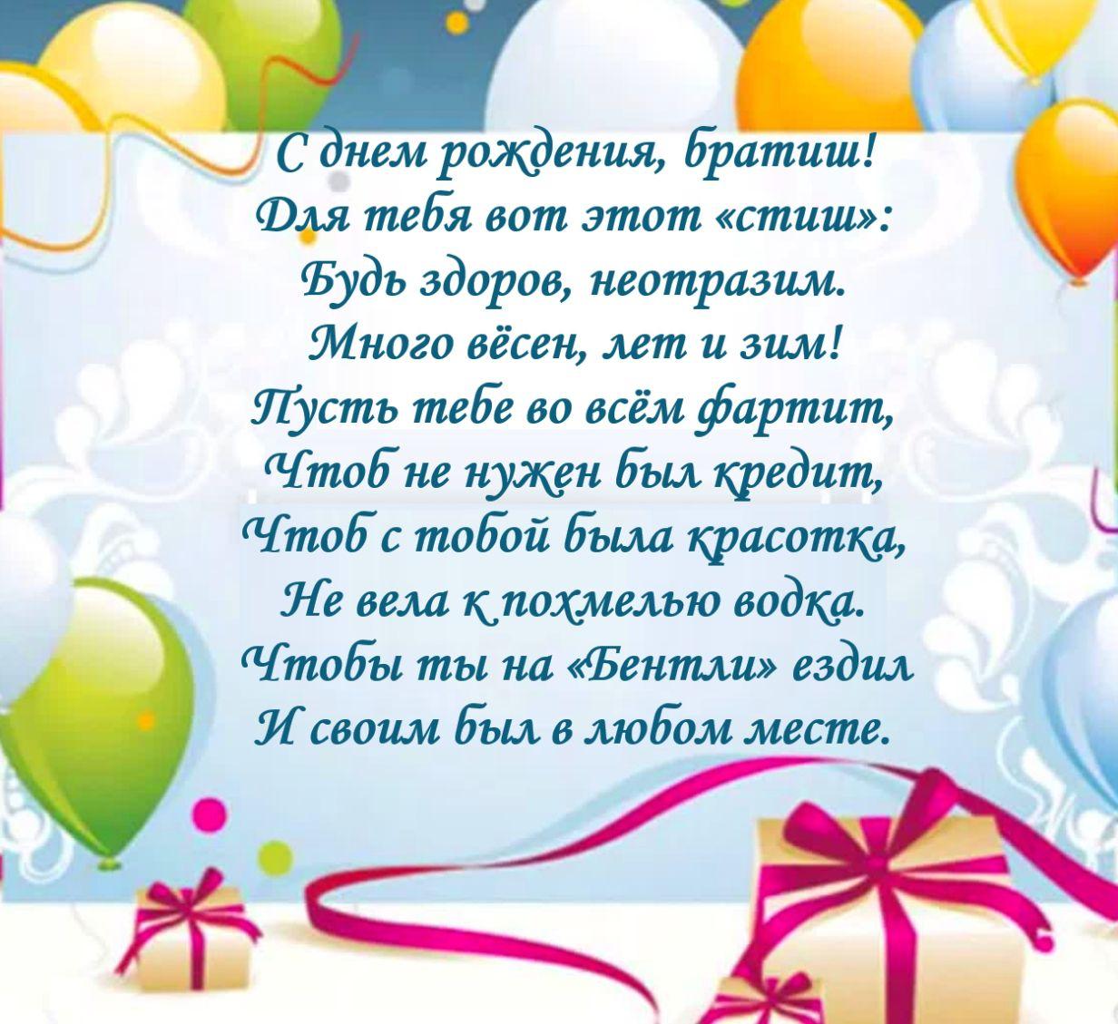 Поздравления с днём рождения любимого брата в прозе