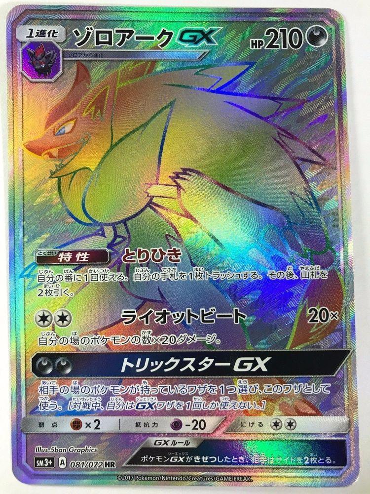 Epingle Par Japanese Item Shop Climbiz Sur Pokemon Card Cartas