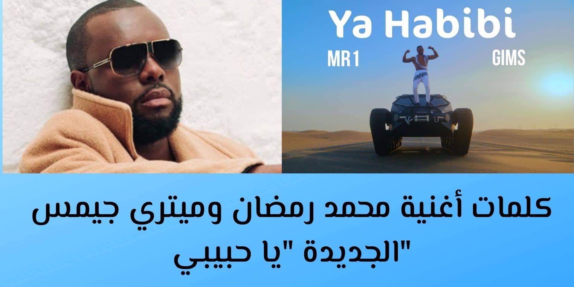 تريند مصر كلمات أغنية محمد رمضان وميتري جيمس الجديدة يا حبيبي باللغتين العربية والفرنسية Rayban Wayfarer Mens Sunglasses Men