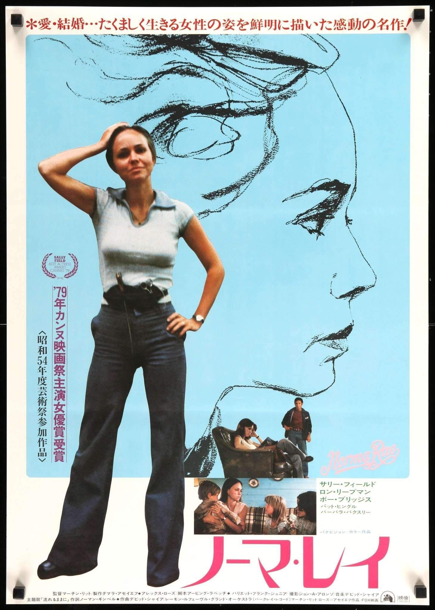 Norma Rae (1979) - Default Title