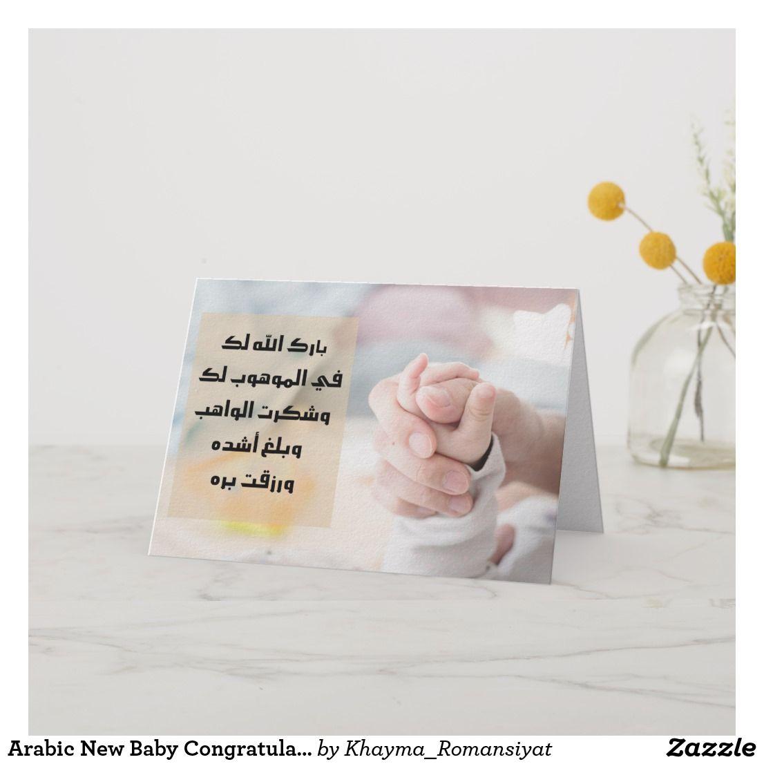 Arabic New Baby Congratulation Cards Zazzle Com Congratulations Baby Baby Congratulations Card Congratulations Card