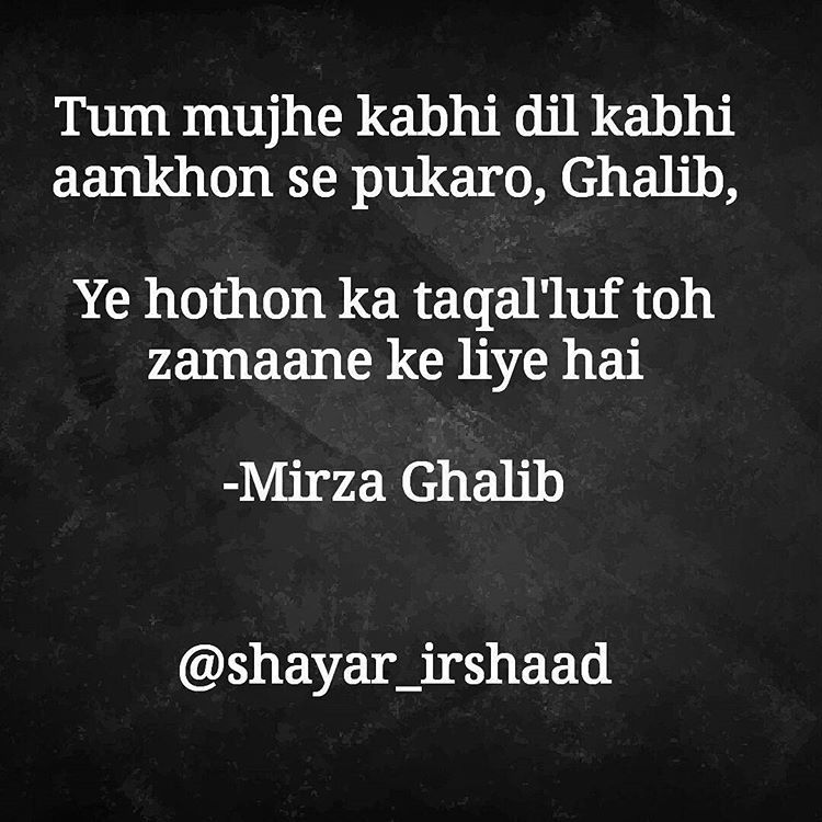 Mother And Son Quotes In Hindi: #mirzaghalib #urdupoetry #urdupoetrylovers #urdupoet