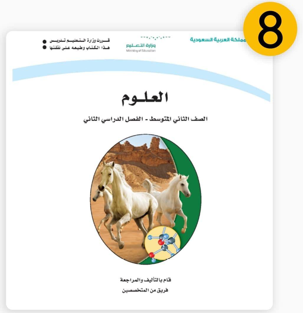 كتاب العلوم ثاني متوسط ف2
