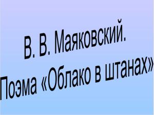 Анализ первой главы поэмы В. Маяковского Облако в штанах