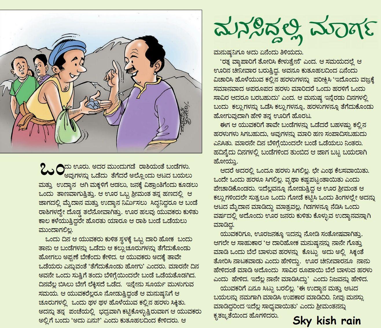 Kannada Proverbs With Explanation