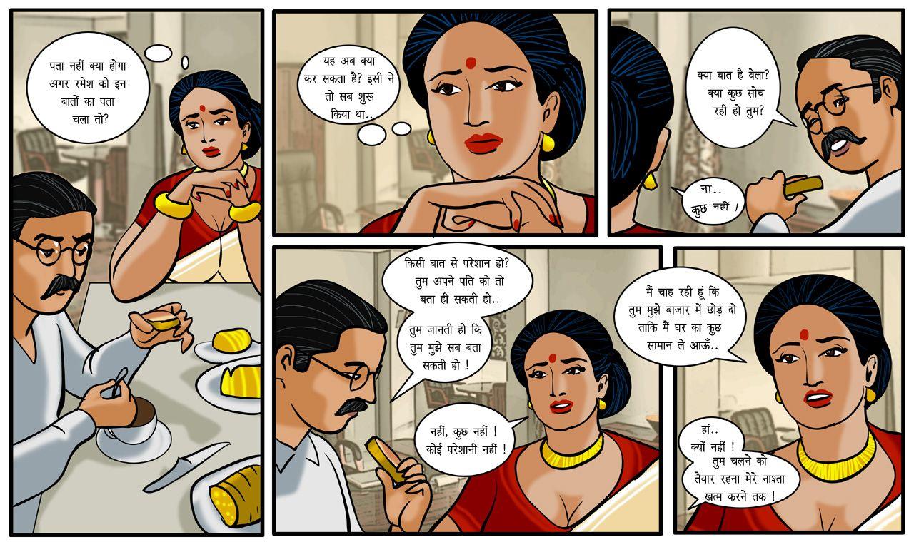 Hindi sex comics velamma