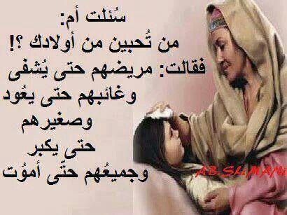 حب الأم لا مثيل له Mother Quotes Islamic Inspirational Quotes Love In Islam
