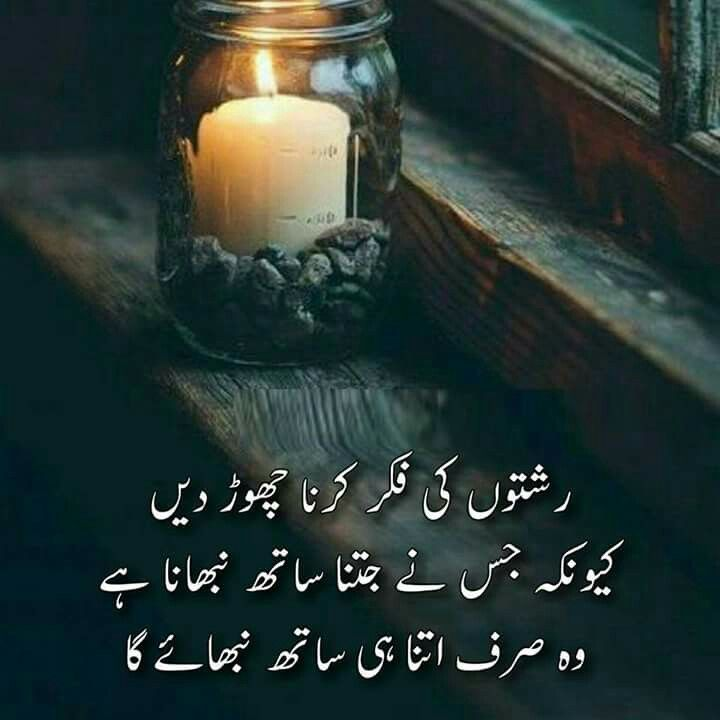 Pin By Sayeed Asghar On Quotes In Urdu,Hindi,English