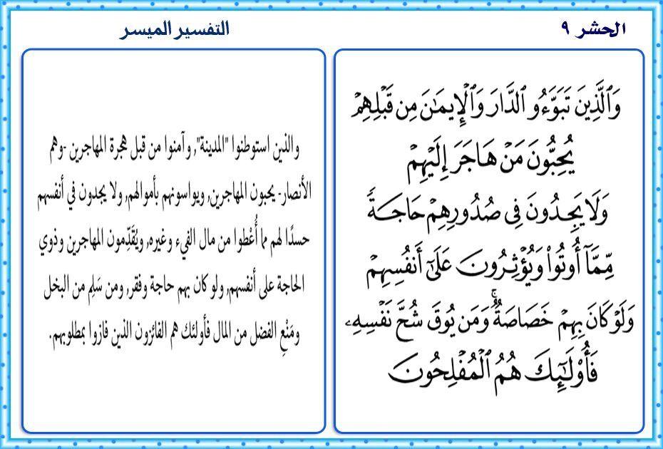 الحشر ٩ Math Math Equations Arabic Calligraphy