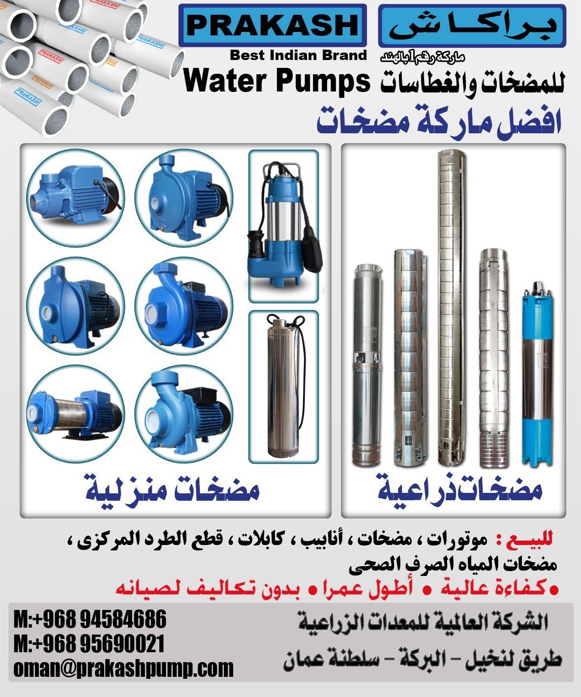 Prakash Prakashpump Prakashpumpest Water Motor Waterpump New Design Sale Uae Oman Water Pumps Oman Best
