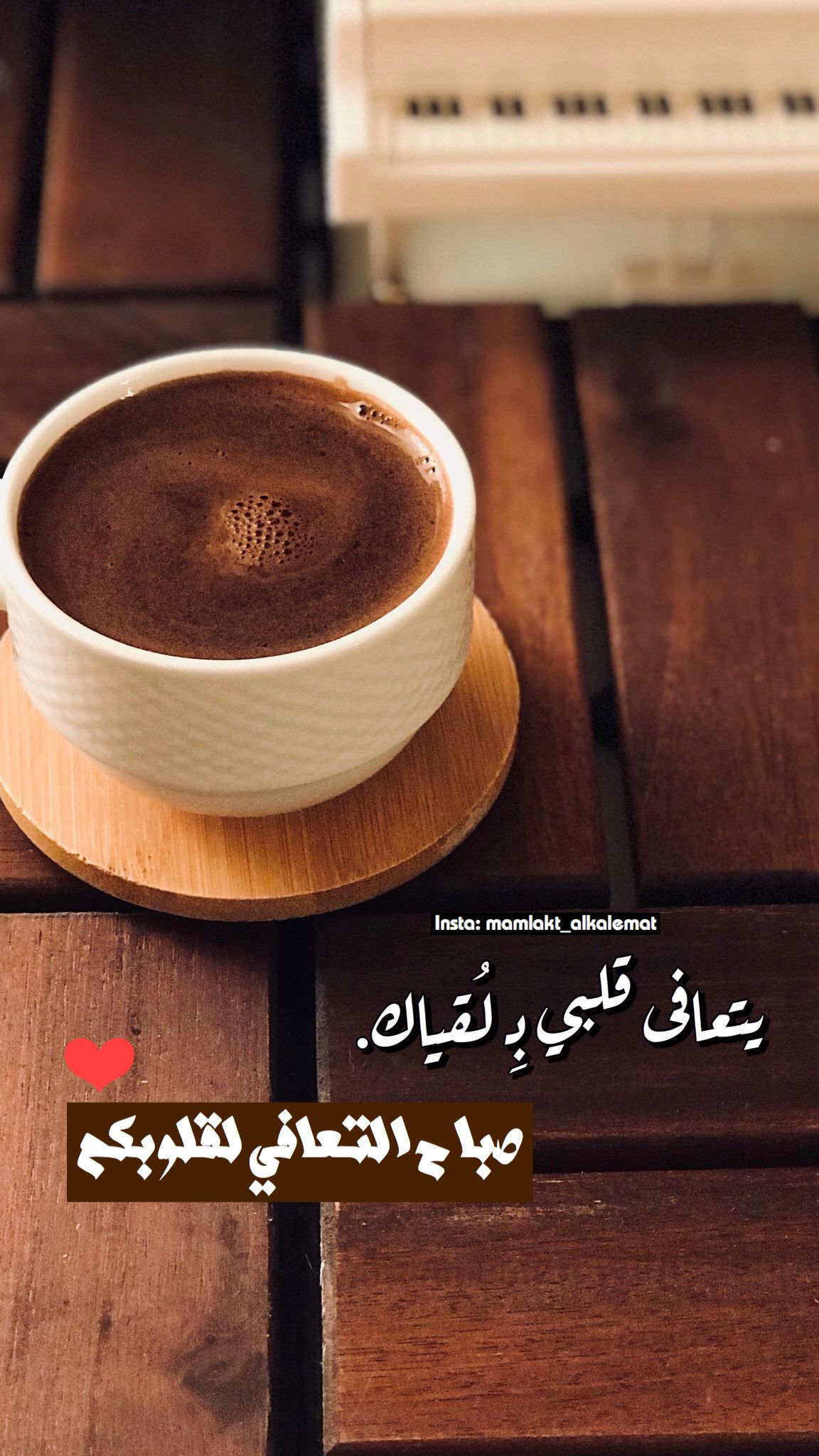 Pin By محمود الزعبي On Coffee My Coffee Latte Coffee