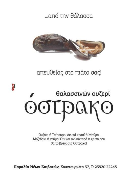 Client // Ostrako