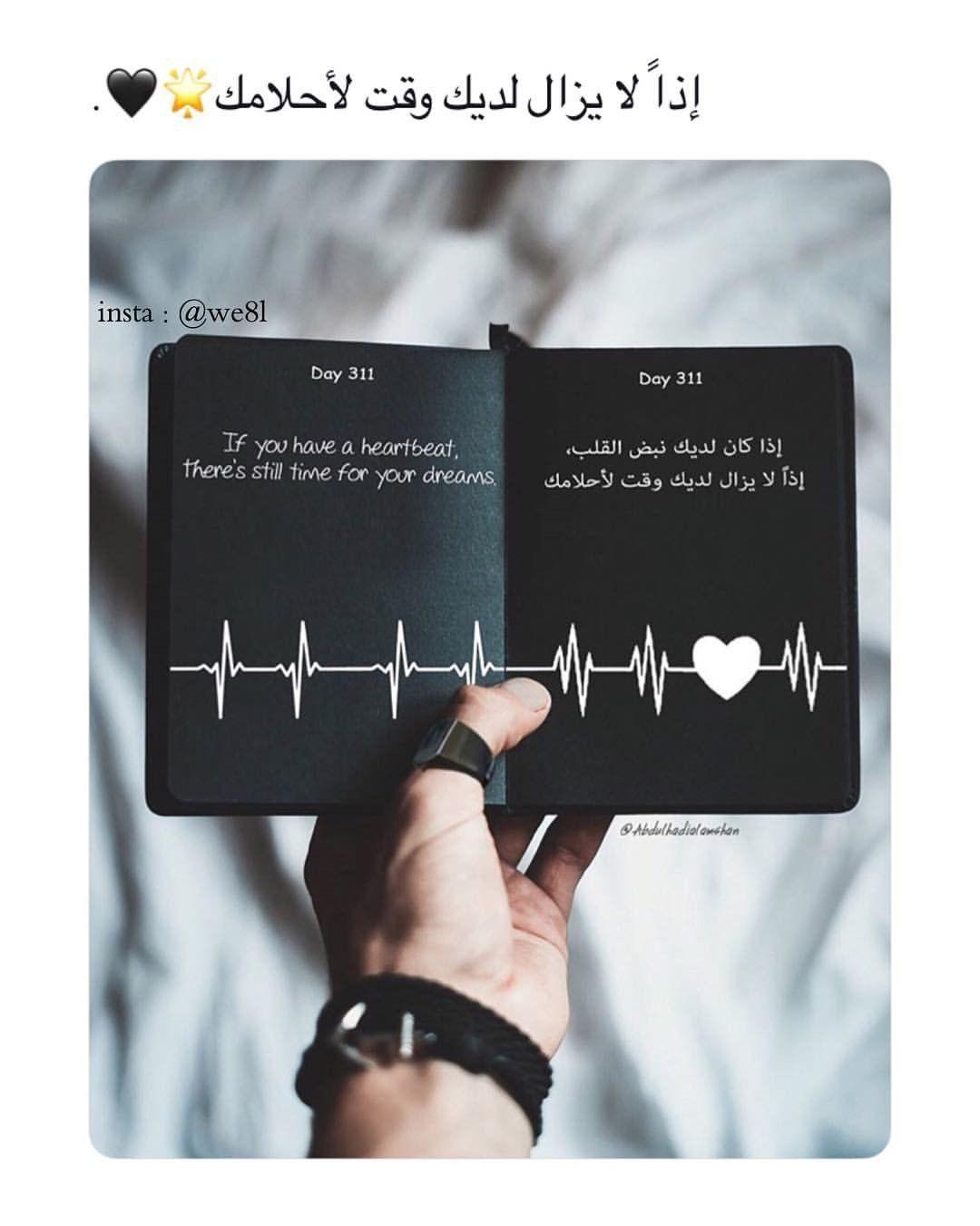 Pin By Sara On ️ ️حلووووه Black Books Quotes Arabic
