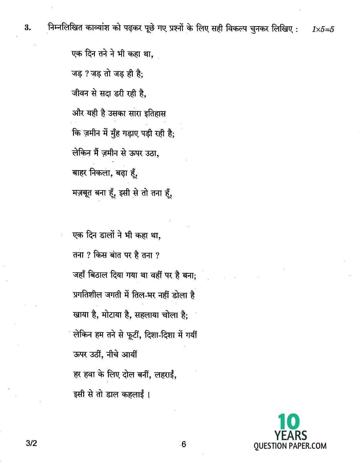 Cbse Class 10th 2017 Board Hindi Question Paper Set 2 Question Paper This Or That Questions Hindi [ 1600 x 1242 Pixel ]