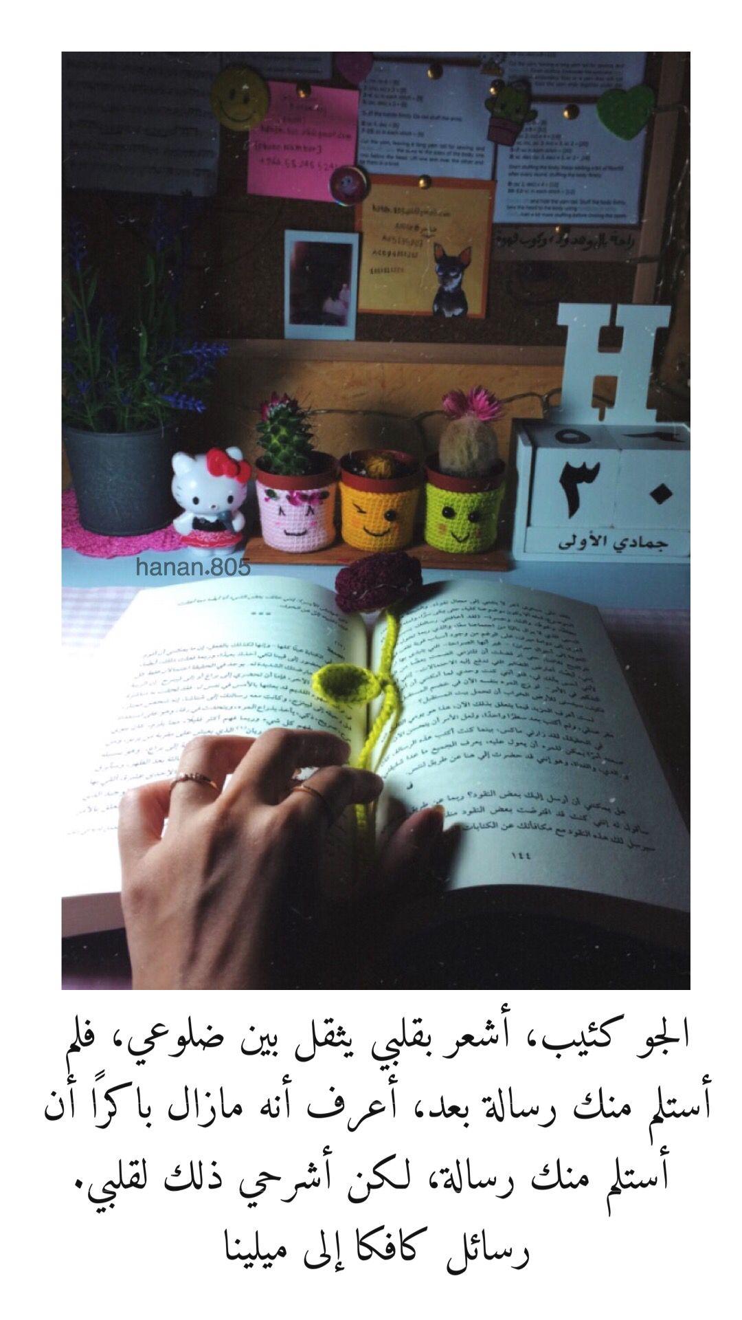 رسائل كافكا إلى ميلينا Beautiful Arabic Words Arabic Words Words