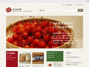 山形県の特産品通販サイト「おらほの屋」