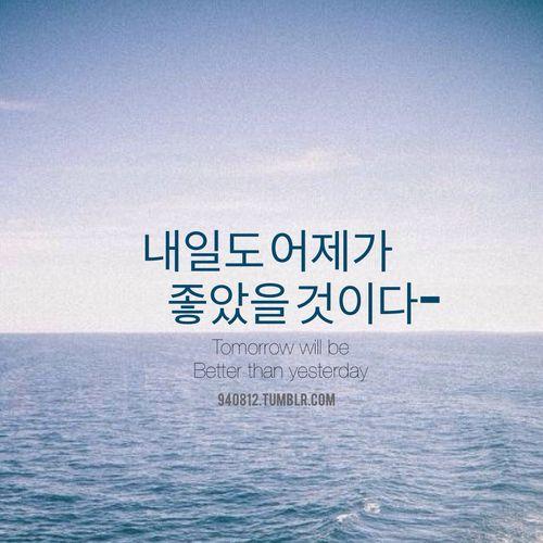 내일도 어제가 좋았을 것이다 940812tumblrcom Hangul Quotes
