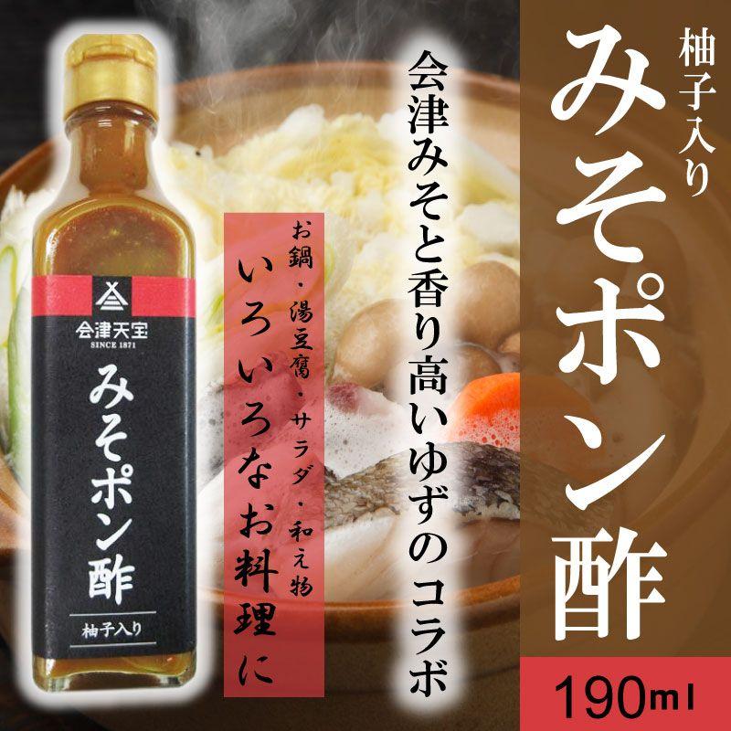 楽天市場】みそポン酢 190ml 会津天宝 味噌 ぽん酢 柚 ゆず 調味料 ...