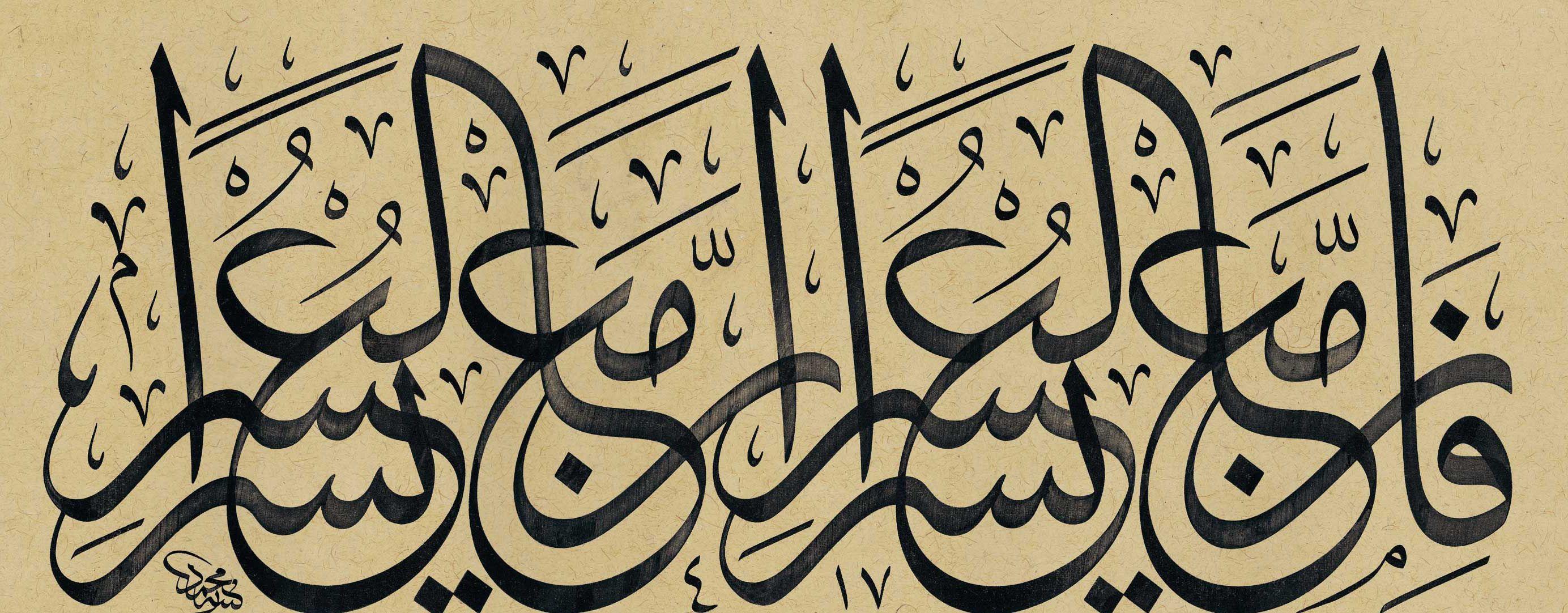 فإن مع العسر يسرا إن مع العسر يسرا Islamic Art Calligraphy Islamic Calligraphy Islamic Art