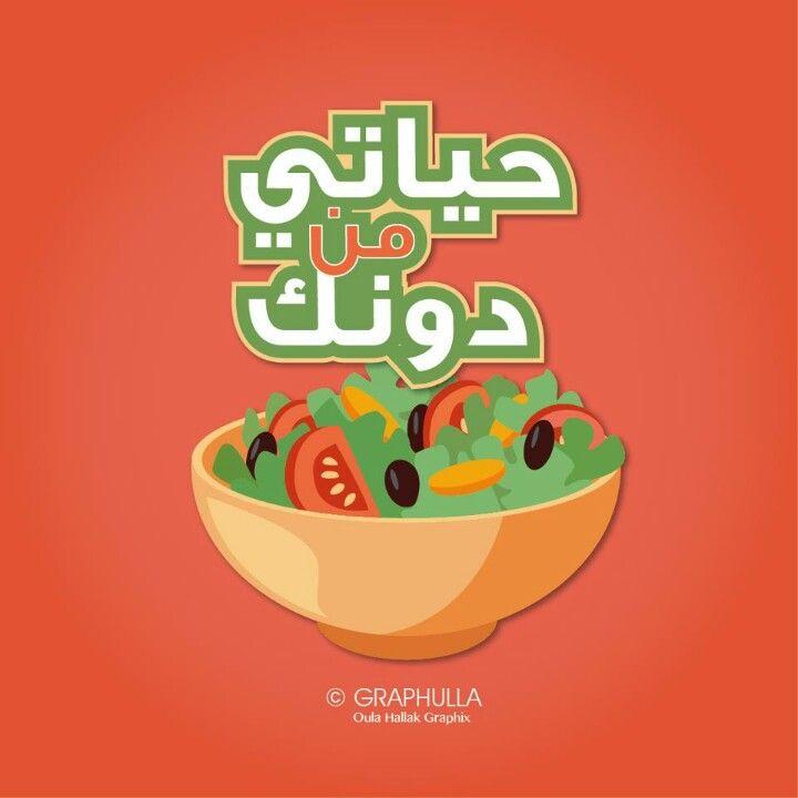حياتي من دونك سلطة Funny Picture Quotes Funny Arabic Quotes Iphone Wallpaper Quotes Love