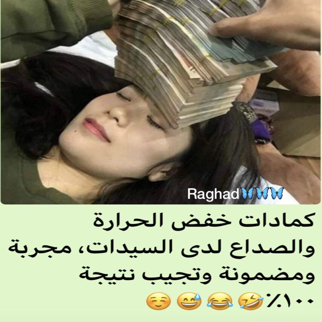 Desertrose Funny Arabic Quotes Arabic Jokes Arabic English Quotes