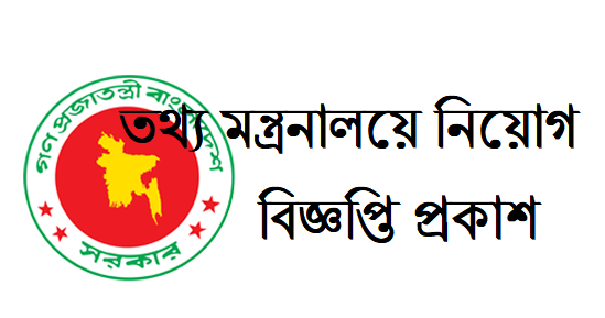 Ministry of Information MOI Job circular 2018 published ...