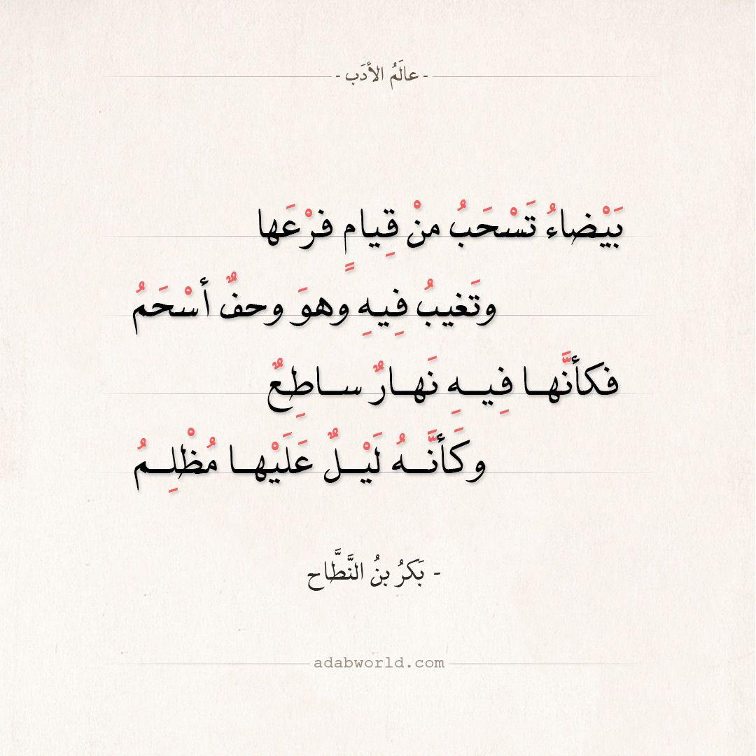 شعر بكر بن النطاح بيضاء تسحب من قيام فرعها عالم الأدب Arabic Quotes Quotes Urdu Poetry