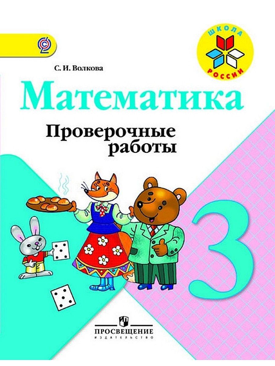 Решебник по математике петерсон для самостоятельной и контрольных  Решебник по математике петерсон для самостоятельной и контрольных работ 4 класс часть