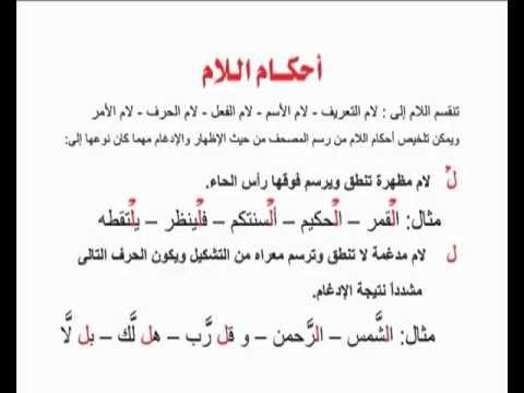 تبسيط أحكام التجويد أحكام اللام 08 Islam Facts Words Math