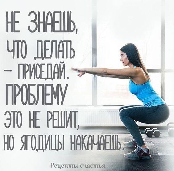 Мотивирующие картинки про похудение