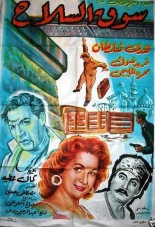 Pin By زمان يافن On أفيشات هدي سلطان Egyptian Movies Egypt Movie Old Movie Poster