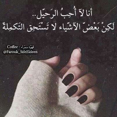 Pin By Mona Alshamsi On لك بخاطري كلمه Some Quotes Cool Words Inspirational Words