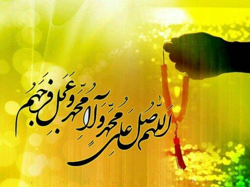 اللهم صل وسلم وزد وبارك على رسول الله وآله الأخيار