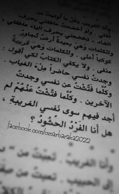 محمود درويش جدارية True Words Words Arabic Quotes