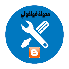 إخفاء أداة في بلوجر سواءا على الصفحة الرئيسية أو الصفحات الأخرى Telegram Logo Tech Company Logos Company Logo