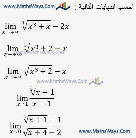 الرياضيات لكل المستويات تقنيات حساب نهاية دالة بالجذر النوني أمثلة جزء3
