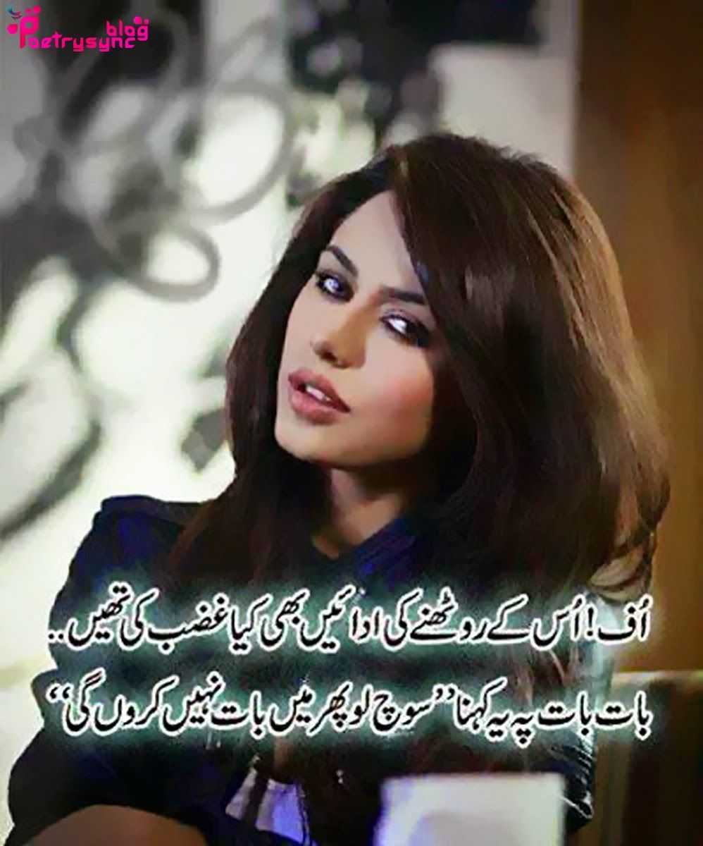 Poetry: Love and Romantic Poetry/Shayari Pictures in Urdu ...