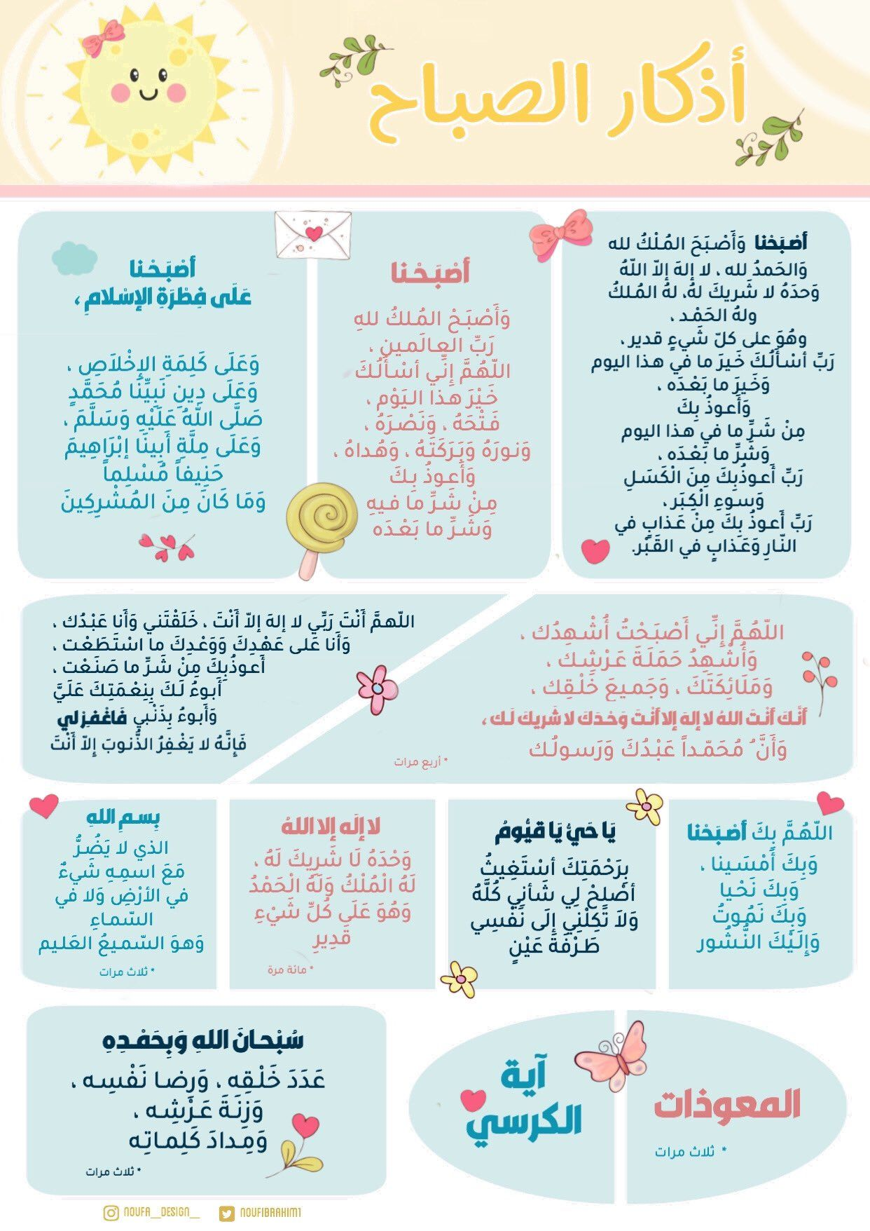 أذكار الصباح Islamic Quotes Wallpaper Islamic Love Quotes Learn Islam