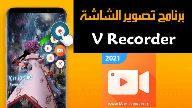 تنزيل برنامج تسجيل الشاشة فيديو مع صوت V Recorder للجوال مجانا ماك توبيا In 2021 Records