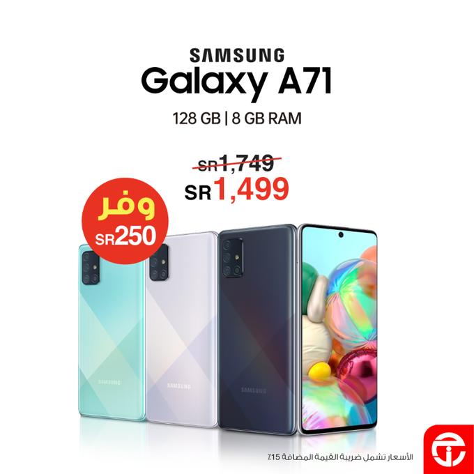 عروض مكتبة جرير علي اسعار جوالات Samsung A71 الخميس 9 يوليو 2020 عروض اليوم Samsung Offer Mobile Price